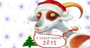 Жартівливі привітання на Новий Рік 2015